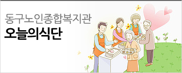 동구노인복지관 오늘의식단