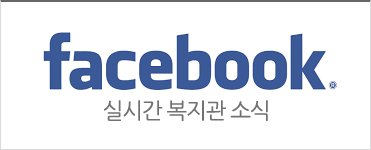 동구노인복지관 공식페이스북